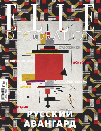 Эль Декоратион / Elle Decoration №5 Май / 2018