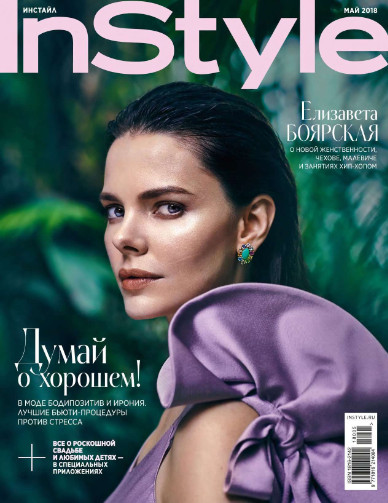 InStyle №5 / 2018