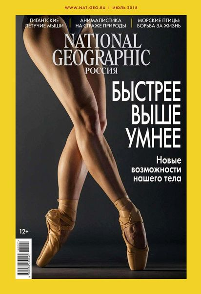 National Geographic №7 за июль, 2018 год