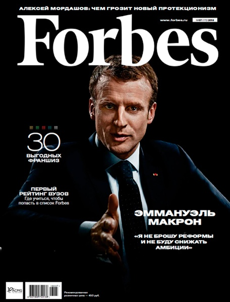 Forbes №7 за июль, 2018 год