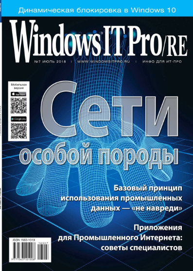 Windows IT Pro/RE №7 / 2018