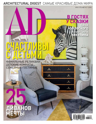 AD / Architectural Digest №8 / 2018