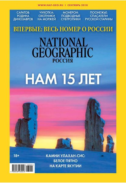 National Geographic №9 / 2018
