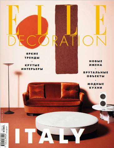 Эль Декоратион / Elle Decoration №10 / 2018