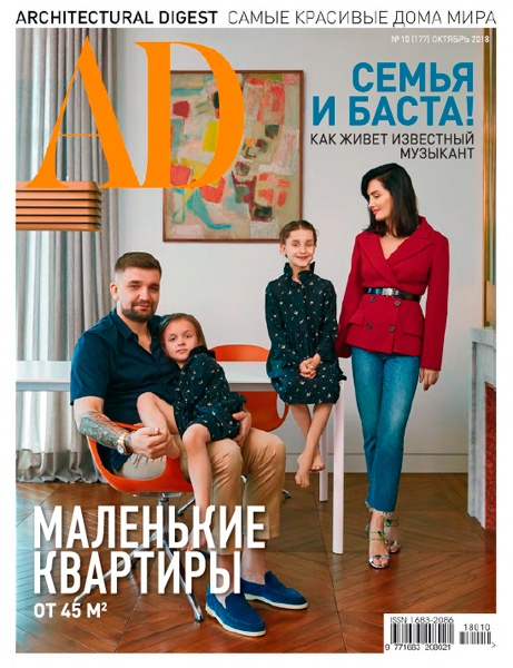 AD Architectural Digest / №10 / октябрь / 2018 год