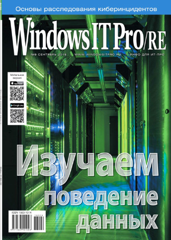 Windows IT Pro/RE №9 / 2018