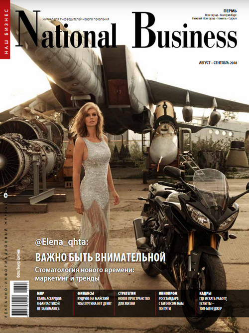 National Business №8-9, август-сентябрь 2018