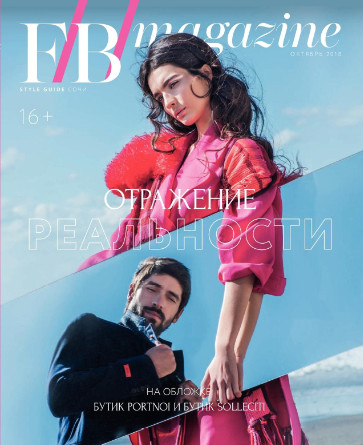 Fashion & Beauty №10 / 2018