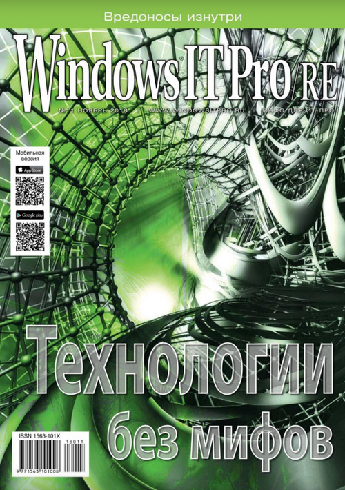 Windows IT Pro/RE №11, ноябрь 2018