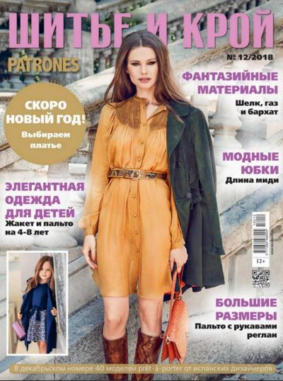 817886a45a5c Про шитьё и крой журналы » Журналы и книги онлайн читать бесплатно и ...