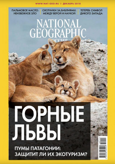 NATIONAL GEOGRAPHIC №12 ДЕКАБРЬ 2018