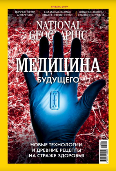 National Geographic №1 2019