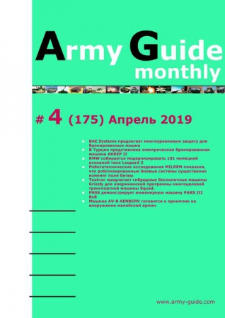 Army Guide monthly №4 2019