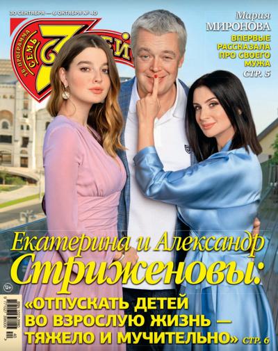 Семь дней №40, сентябрь-октябрь 2019