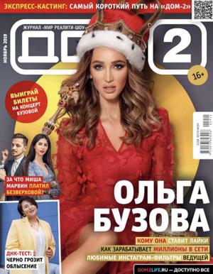 ДОМ-2 №11, ноябрь 2019
