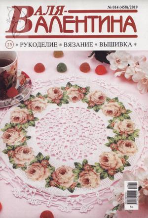 Валя-Валентина №14, июль 2019