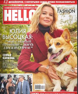 HELLO! №37 / 2019