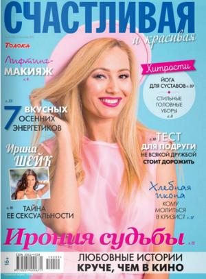 СЧАСТЛИВАЯ И КРАСИВАЯ №9 / 2019