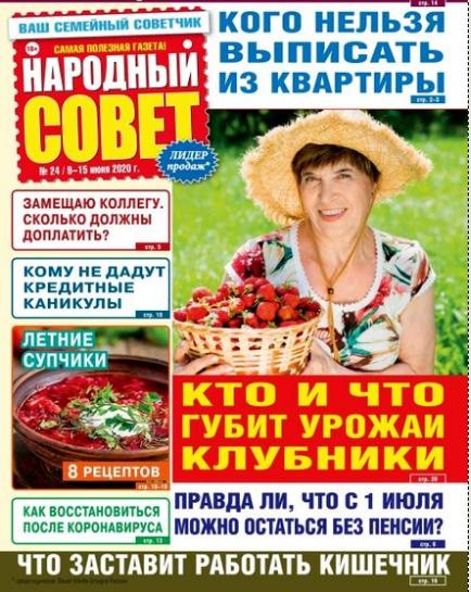 Народный совет №24 2020