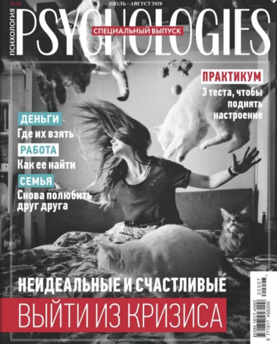 Psychologies №7-8 2020