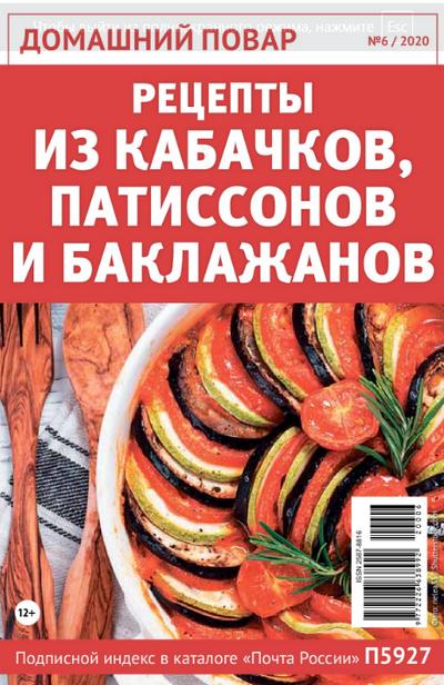 рецепты блюд Домашний повар №6 июнь 2020