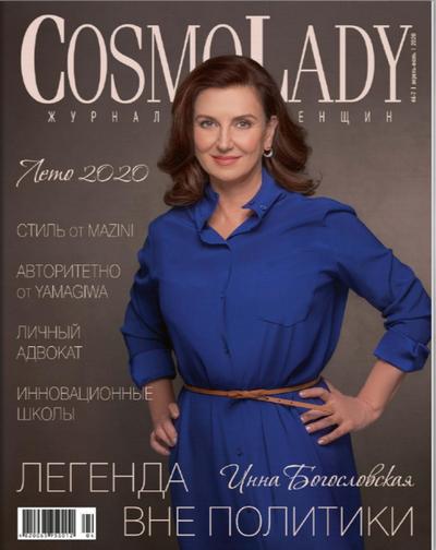 CosmoLady №7 июль 2020