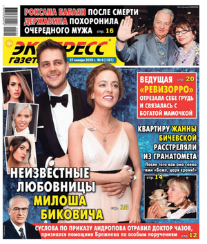 Экспресс Газета №4 2020