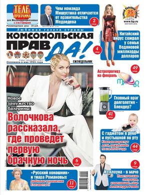 Комсомольская Правда №5т 2020