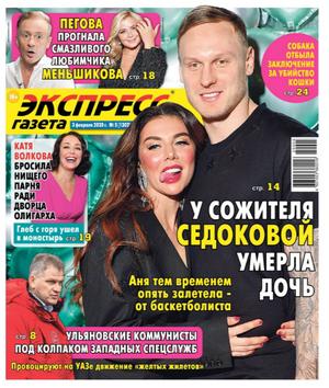 Экспресс Газета №5 2020