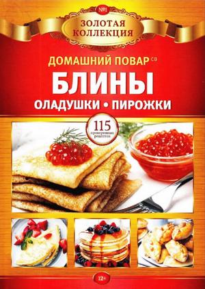 журнал с рецептами блюд Домашний повар спецвыпуск №1 2020