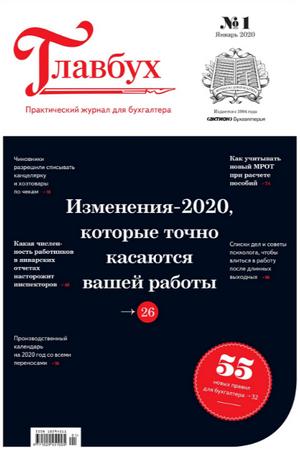 Главбух № 1 январь 2020