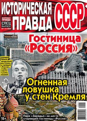 Историческая правда спецвыпуск №1 2020