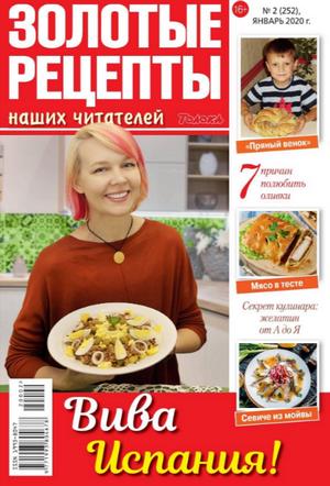 журнал с рецептами блюд Золотые Рецепты Наших Читателей №2 2020