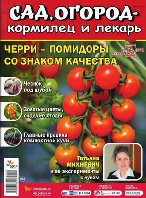 Сад огород — кормилец и лекарь №2 2020