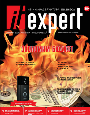IT Expert №2 2020