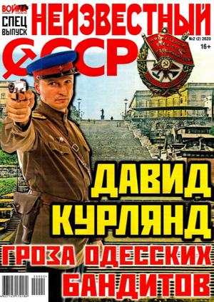 Война и Отечество спецвыпуск №2 2020