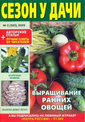 Сезон у дачи №2 2020