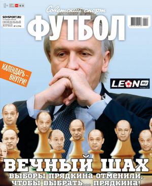 Советский Спорт. Футбол №3 2020