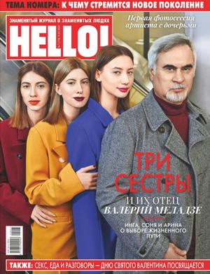 HELLO! №7 2020