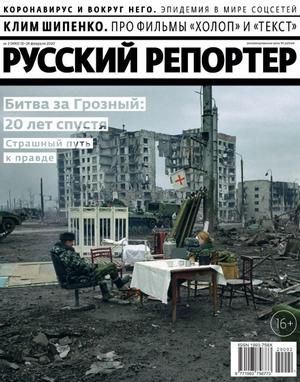 Русский Репортер №2 2020