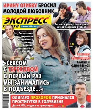 Экспресс Газета №6 2020