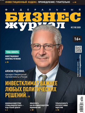 Бизнес журнал №2 2020