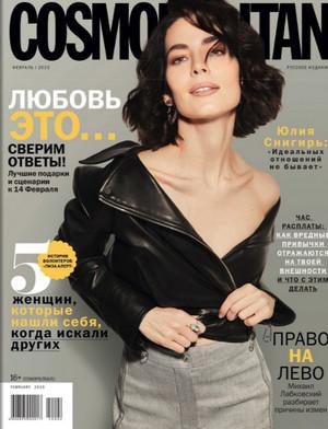 Cosmopolitan №2 2020
