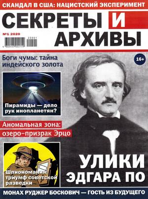 Секреты и архивы №1 2020