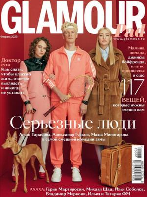 Glamour №2 2020