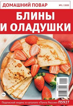 Домашний повар №1 2020