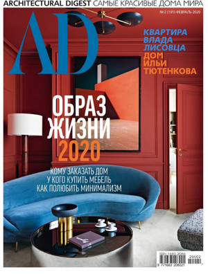 Architectural Digest Ad №2 2020