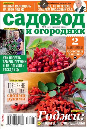 Садовод и огородник №1 январь 2020