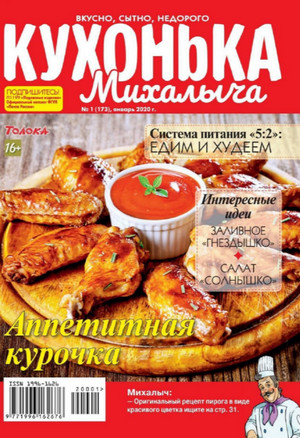 Кухонька Михалыча №1 2020