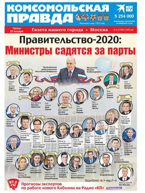 Комсомольская Правда №6 2020 Москва